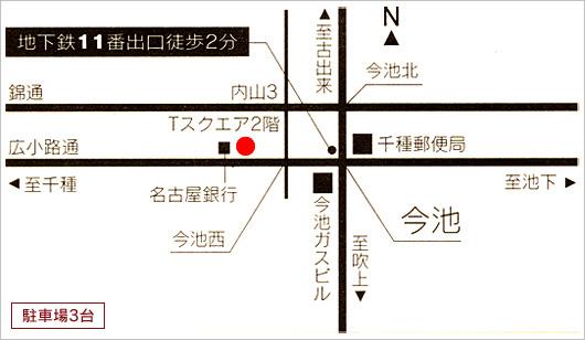 〒464-0075 愛知県名古屋市千種区内山3-31-18 T-スクエア2F